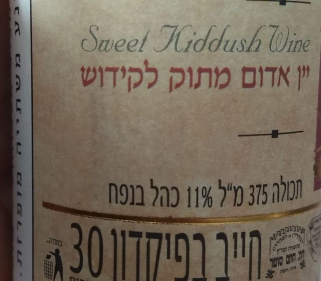 Israel: Sweet Kiddush Wine